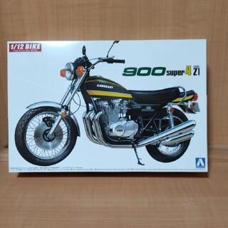 アオシマ(AOSHIMA)の新品 未開封 アオシマプラモデル オートバイ1/12 カワサキ 900Z1(模型/プラモデル)