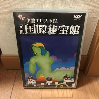 伊勢エロスの館 元祖国際秘宝館 DVD