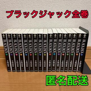 ブラックジャック 文庫版 全巻セット