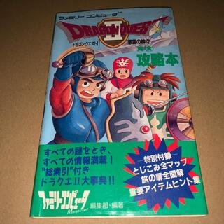 ドラゴンクエスト2 攻略本 / ファミリーコンピュータマガジン編集