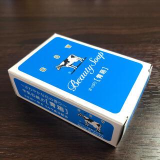 カウブランド(COW)の【新品未使用】【即購入可】カウブランド 牛乳石鹸 青箱(ボディソープ/石鹸)