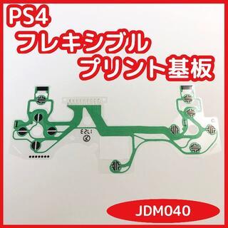PlayStation4 - PS4 コントローラー プリント基板 新品互換品 フレキ基盤 CUH-ZCT2J