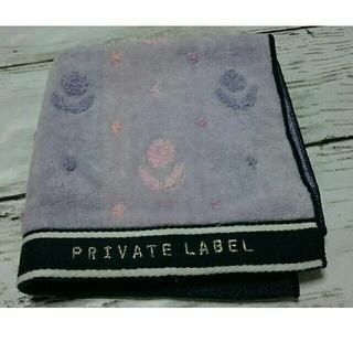 プライベートレーベル(PRIVATE LABEL)のプライベートレーベル タオルハンカチ(ハンカチ)