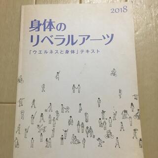 ウェルネス 教科書(健康/医学)