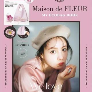 メゾンドフルール(Maison de FLEUR)のMaison de FLEUR メゾンドフルール (ファッション)