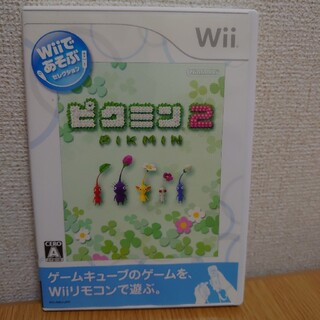 Wii - Wiiであそぶ ピクミン2 Wii