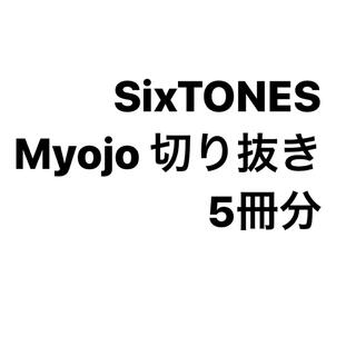 ジャニーズ(Johnny's)のMyojo (ミョウジョウ) SixTONES関連 5冊(音楽/芸能)