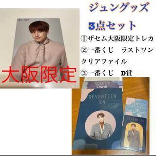 ザセム(the saem)のSEVENTEEN ジュン❶ザセム 大阪限定 トレカ❷一番くじ ラストワン D賞(K-POP/アジア)