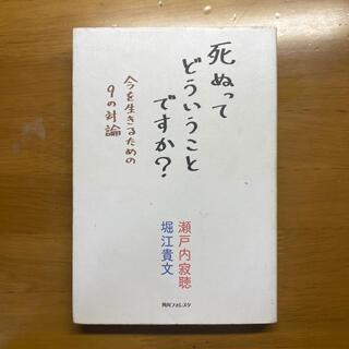 角川書店 - 死ぬってどういうことですか? 今を生きるための9の対論/瀬戸内寂聴/堀江貴文