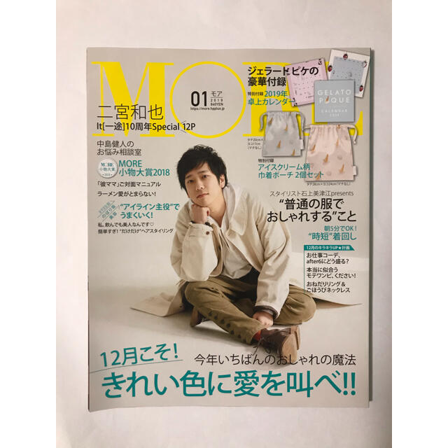 集英社(シュウエイシャ)のMORE (モア) 2019年 01月号 本誌 エンタメ/ホビーの雑誌(ファッション)の商品写真