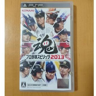 プレイステーションポータブル(PlayStation Portable)のプロ野球スピリッツ2013 PSP(携帯用ゲームソフト)