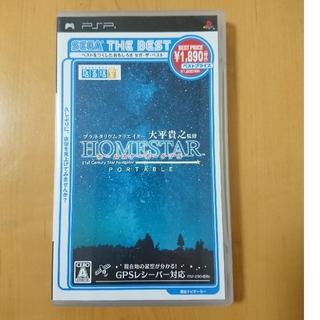 プレイステーションポータブル(PlayStation Portable)のプラネタリウムクリエイター 大平貴之監修 ホームスター ポータブル(SEGA T(携帯用ゲームソフト)