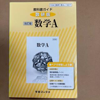 出版 数 2 研 327 数学 教科書 答え 教科書 数研出版