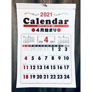 【4月始まり〜2022年3月まで】 2021年 書き込み式 壁掛けカレンダー