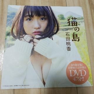 プレイボーイ(PLAYBOY)の石田桃香 猫の島 DVD(アイドル)