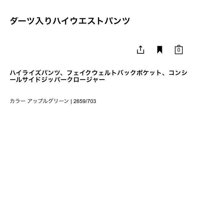 ZARA(ザラ)のラスト【ZARA】ザラ M ダーツ入りハイウエストパンツ ハイライズパンツ レディースのパンツ(カジュアルパンツ)の商品写真