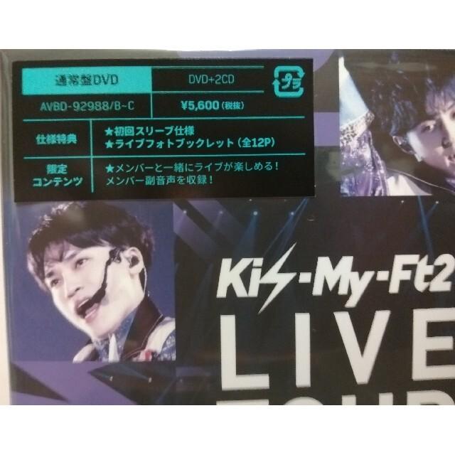Kis-My-Ft2(キスマイフットツー)の未開封☆Kis-My-Ft2 LIVE TOUR 2020 To-y2 DVD エンタメ/ホビーのDVD/ブルーレイ(ミュージック)の商品写真