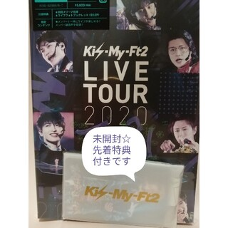 Kis-My-Ft2 - 未開封☆Kis-My-Ft2 LIVE TOUR 2020 To-y2 DVD
