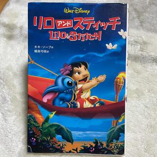 ディズニー(Disney)のリロアンドスティッチ ウォルトディズニー(文学/小説)