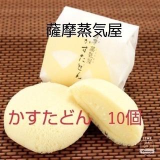 【蒸気屋】銘菓  蒸気屋  「かすたどん」10個