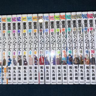 講談社 - 東京卍リベンジャーズ 全巻セット 1〜22巻(最新)
