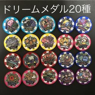 妖怪ウォッチ 妖怪メダル ドリームGP01とGP02 コンプセット 全20種(キャラクターグッズ)
