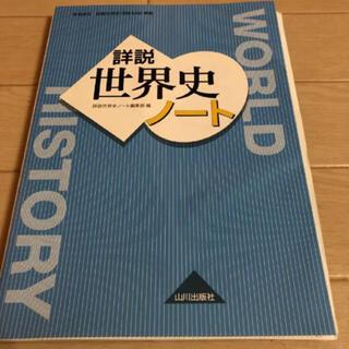 詳説世界史ノート 世界史B(語学/参考書)