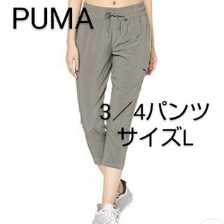 プーマ(PUMA)の【PUMA】ULTRA GRAY STUDIO ウーブン 3/4 パンツ、女性用(ヨガ)