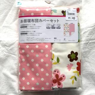 西松屋 - お昼寝布団カバー