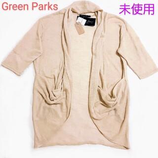 green parks - 【未使用】GreenParks カーディガン 七分袖 ベージュ XL2L3L4L