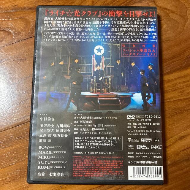 残酷歌劇『ライチ☆光クラブ』 DVD エンタメ/ホビーのDVD/ブルーレイ(趣味/実用)の商品写真
