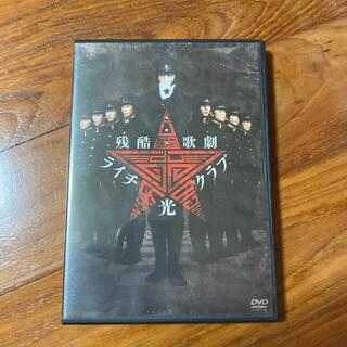 残酷歌劇『ライチ☆光クラブ』 DVD