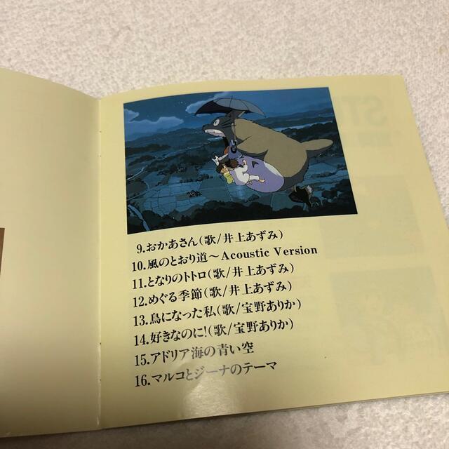 宮崎アニメ The Best エンタメ/ホビーのCD(アニメ)の商品写真