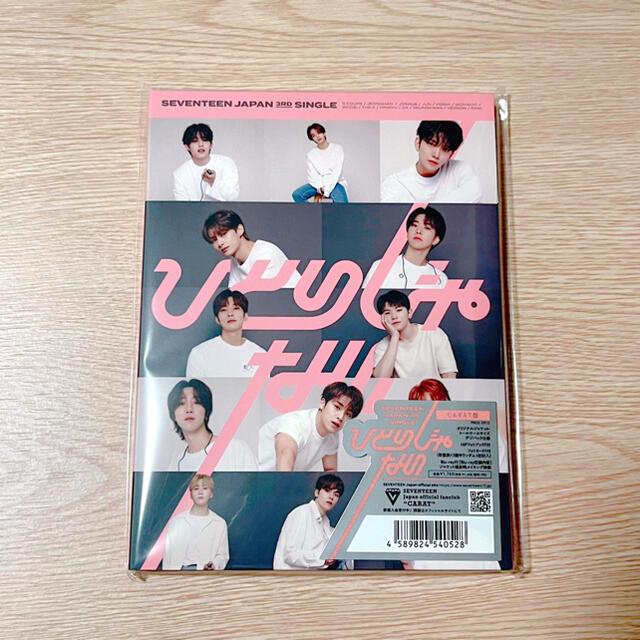 SEVENTEEN(セブンティーン)の【ひとりじゃない】CARAT盤 エンタメ/ホビーのCD(K-POP/アジア)の商品写真