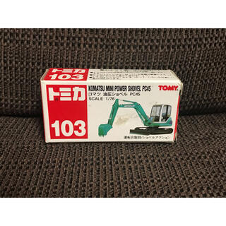 廃盤 トミカ No.103 コマツ 油圧ショベル PC45 (中国製)