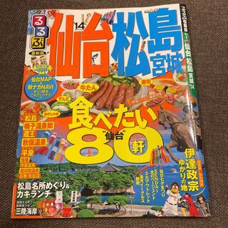 papuwakun様 専用(地図/旅行ガイド)