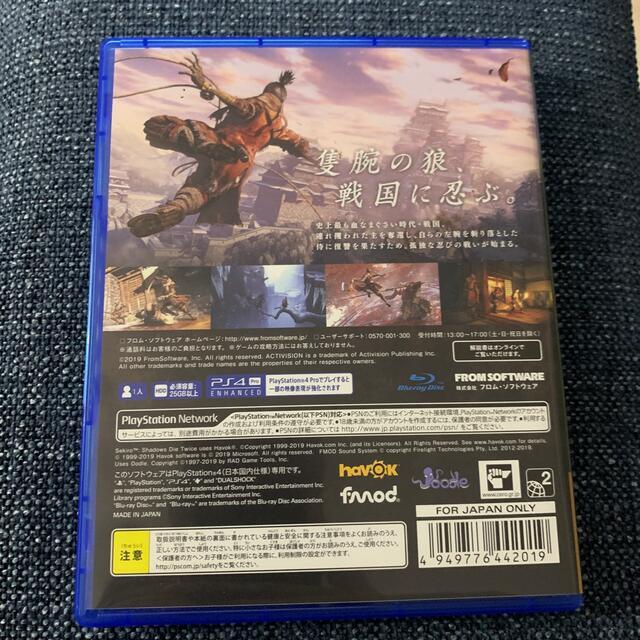 PlayStation4(プレイステーション4)のSEKIRO: SHADOWS DIE TWICE PS4 エンタメ/ホビーのゲームソフト/ゲーム機本体(家庭用ゲームソフト)の商品写真
