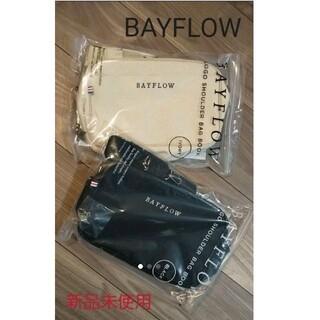 ベイフロー(BAYFLOW)の【BAYFLOW】ショルダーバッグ セット売り(ショルダーバッグ)