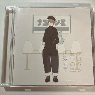 Sou ナユタン星人への快爽列車 CD(ボーカロイド)
