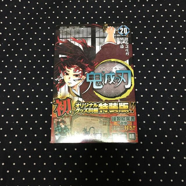 鬼滅の刃 謹製絵葉書-追憶-(ポストカード全16種セット)付 20 特装版 エンタメ/ホビーの漫画(少年漫画)の商品写真