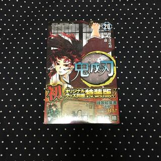 鬼滅の刃 謹製絵葉書-追憶-(ポストカード全16種セット)付 20 特装版