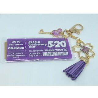 嵐 - 5×20 第3弾アクリルプレート 紫