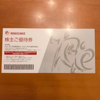 ルネサンス 最新 株主優待券 2枚(フィットネスクラブ)