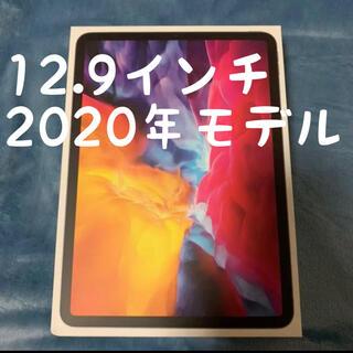 アイパッド(iPad)のiPad Pro 12.9インチ 128GB 2020年 Wi-Fiモデル(タブレット)