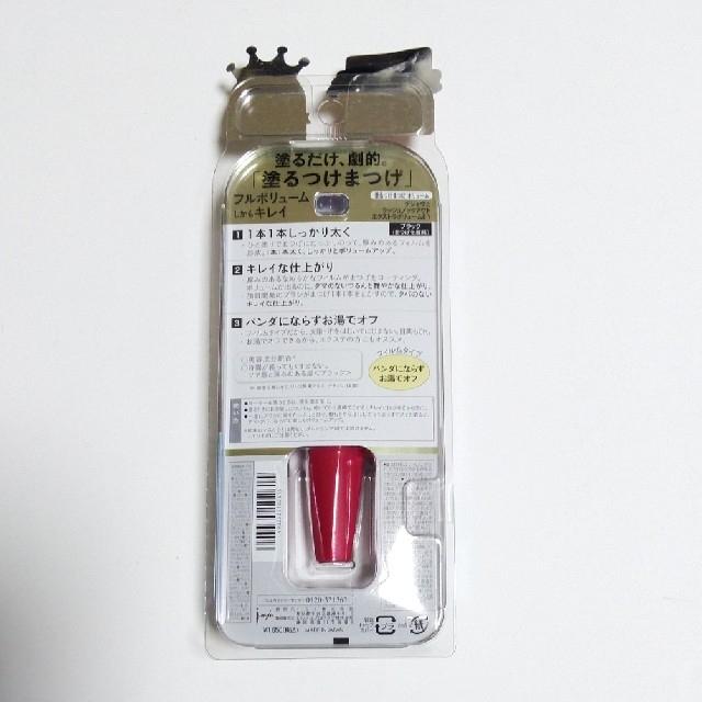 dejavu(デジャヴュ)のデジャヴュ ラッシュノックアウト エクストラボリュームE 1 ブラック(1本) コスメ/美容のベースメイク/化粧品(マスカラ)の商品写真