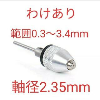 キーレスチャック 軸径2.35 ドリルビットチャック リューター ミニルーター用(工具/メンテナンス)