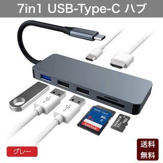 7in1 USBハブ Type-c HDMI Macbook t00132