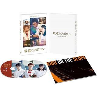 ヘイセイジャンプ(Hey! Say! JUMP)の坂道のアポロン DVD豪華版(日本映画)