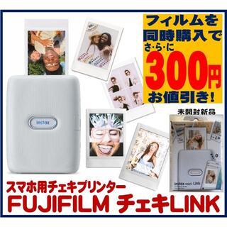 フジフイルム(富士フイルム)の限定特価 チェキ専用スマホプリンター LINK ASH WHITE 新品(フィルムカメラ)