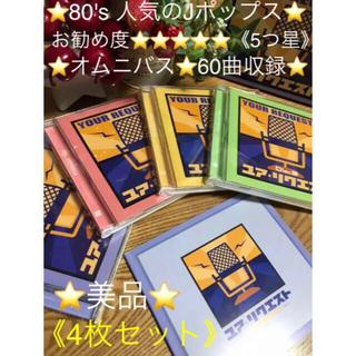⭐️オムニバスCD4枚セット『ユア・リクエスト』80's Jポップス60曲収録
